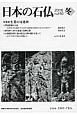 日本の石仏 2016冬 特集:生業の守護神 (160)