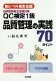 QC検定1級 品質管理の実践70ポイント<新レベル表対応版> 品質管理検定受験対策