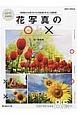 くらべてわかる!花写真の○と× 四季折々の花それぞれの特徴を生かした撮影術