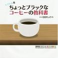 シアトル発!ちょっとブラックなコーヒーの教科書