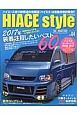 HIACE Style (64)