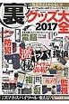 裏モノグッズ大全 ハッピーライフシリーズ 2017