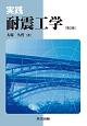 実践・耐震工学<第2版>