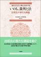 いのち、裁判と法 滝沢正先生古稀記念論文集 比較法の新たな潮流