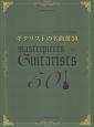 ギター・スコア ギタリストの名曲選50 ギタリストが学ぶべきテクニックを含むスタンダード作