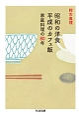 昭和の洋食 平成のカフェ飯 家庭料理の80年