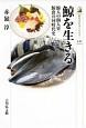 鯨を生きる 歴史文化ライブラリー445 鯨人の個人史・鯨食の同時代史