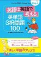 英語は英語で考える 英単語3択問題100 For the TOEFL Primary Test Step1