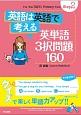 英語は英語で考える 英単語3択問題160 For the TOEFL Primary Test Step2