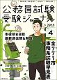 公務員試験 受験ジャーナル 平成29年 (4)