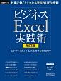 ビジネスExcel実践術<改訂版>