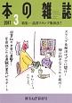本の雑誌 2017.3 (405)