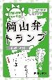 岡山弁トランプ ぼっけーセット