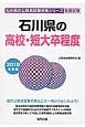 石川県の高校・短大卒程度 石川県の公務員試験対策シリーズ 教養試験 2018