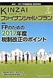 KINZAI ファイナンシャル・プラン 特集:FPのための2017年度税制改正のポイント (384)