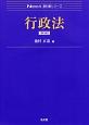 行政法<第3版> Next教科書シリーズ