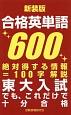 合格英単語600<新装版>