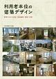 利用者本位の建築デザイン 事例でわかる 住宅・地域施設・病院・学校