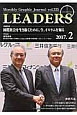 LEADERS 30-2 2017.2 Monthly Graphic Journal(335)