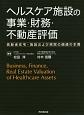 ヘルスケア施設の事業・財務・不動産評価 高齢者住宅・施設および病院の価値の本質