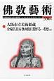 佛教藝術 大阪市立美術館蔵金輪仏頂五尊画像に関する一考察ほか 東洋美術と考古学の研究誌(350)