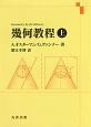 幾何教程(上)