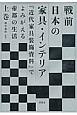 戦前日本の家具・インテリア(上) 『近代家具装飾資料』でよみがえる帝都の生活