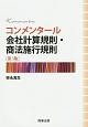 コンメンタール 会社計算規則・商法施行規則<第3版>