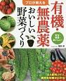 プロが教える 有機・無農薬おいしい野菜づくり