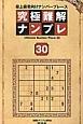 究極難解ナンプレ 最上級者向けナンバープレース(30)