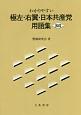 わかりやすい 極左・右翼・日本共産党用語集<五訂>