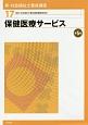 保健医療サービス<第5版> 新・社会福祉士養成講座17