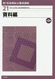 資料編<第9版> 新・社会福祉士養成講座21