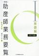 助産師業務要覧<新版・第2版> 基礎編 2017 (1)