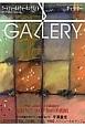 GALLERY アートフィールドウォーキングガイド 2017 特集:先取り!!2017年の美術館 (2)