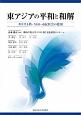 東アジアの平和と和解 キリスト教・NGO・市民社会の役割