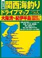関西海釣り ドライブマップ<改訂版> 大阪湾~紀伊半島(田尻漁港~熊野川河口)