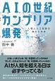AIの世紀 カンブリア爆発 人間と人工知能の進化と共生