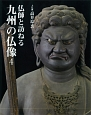 仏師と訪ねる 九州の仏像 (4)