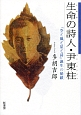 生命-いのち-の詩人・尹東柱 『空と風と星と詩』誕生の秘蹟