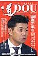 季刊 道 2017.1冬 文武に学び未来を拓く(191)