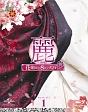 麗<レイ>〜花萌ゆる8人の皇子たち〜 Blu-ray SET1