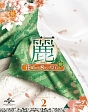 麗<レイ>~花萌ゆる8人の皇子たち~ Blu-ray SET2