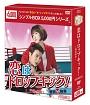 恋はドロップキック!~覆面検事~ DVD-BOX1 <シンプルBOX>