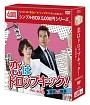 恋はドロップキック!~覆面検事~ DVD-BOX2 <シンプルBOX>