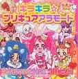 キラキラ☆プリキュアアラモード でんせつのパティシエ プリキュアよ!