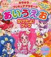 キラキラ☆プリキュアアラモード あいうえお かけたよ!ブック
