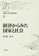 経済からみた国家と社会 リーディングス・戦後日本の思想水脈8