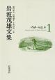 岩波茂雄文集 1898-1935 (1)