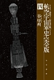 航空宇宙軍史<完全版> エリヌス-戒厳令-/仮装巡洋艦バシリスク (4)